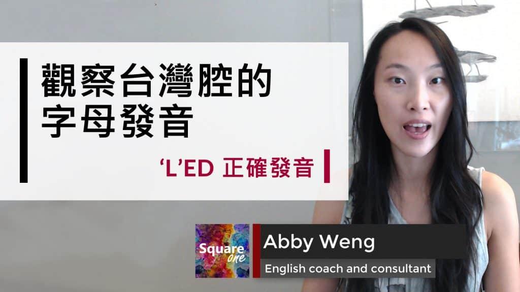 觀察台灣腔的英文字母發音 | 'L' ED 正確發音