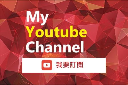 訂閱 Abby Weng 的 Youtube 頻道